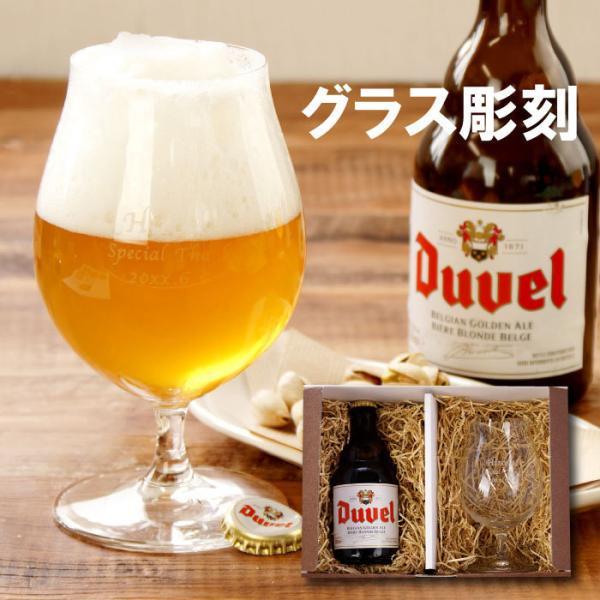 お酒 ビール グラス 名入れ 名前入り プレゼント ギフト ビールグラス & 輸入ビール セット Duvel デュベル ベルギービール 男性 誕生日 父 送別会|kizamu