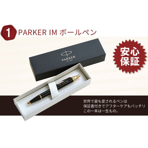 バレンタイン パーカー IM  名入れ ボールペン 誕生日 送別会 名前入り プレゼント 名入り ギフト PARKER IM 7特盛 ギフトセット 就職 就職祝い 成人式|kizamu|05