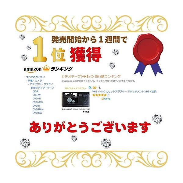 VHS VHS-C カセットアダプター アタッチメント VHS-C変換|kizashi|02