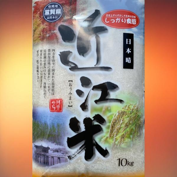 近江米 日本晴10kg 白米 特別栽培米 平成29年 滋賀県産|kizawa-nouen