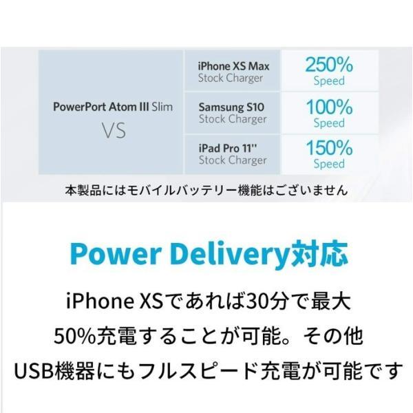 モバイルバッテリー Anker PowerPort Atom III Slim (PD対応 30W USB-C 急速充電器) (PSE認証済/PowerIQ 3.0搭載/折りたたみ式プラグ) PayPay|kizawa-store|06