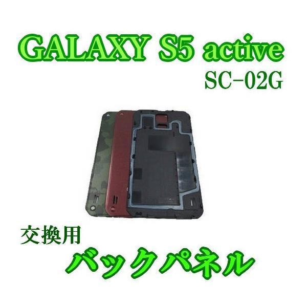 Galaxy S5 active SC-02G バックカバー バックパネル 互換品 バッテリーカバー 背面パネル 交換用