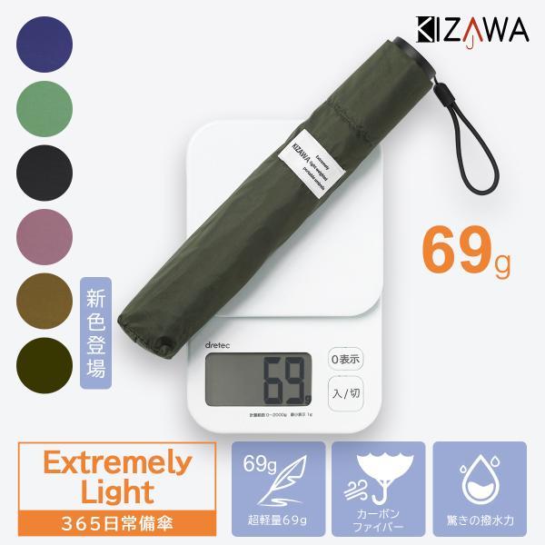 最軽量カーボン傘 KIZAWA折りたたみ傘最軽量カーボン傘メンズレディース折り畳み超撥水365日持ち歩く常備傘耐久耐風5本骨ポ