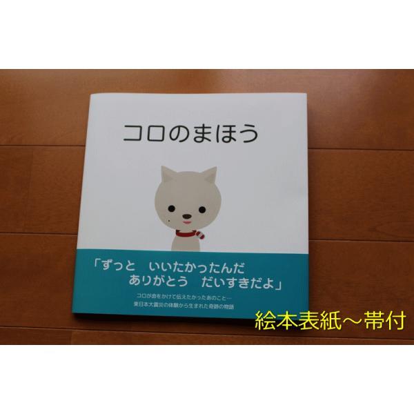 防災絵本 コロのまほう|kizuna-common|02