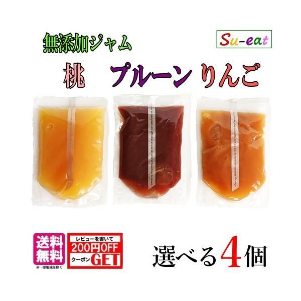 無添加ジャム 100g×4個 桃 プルーン りんご 減農薬 長野県産