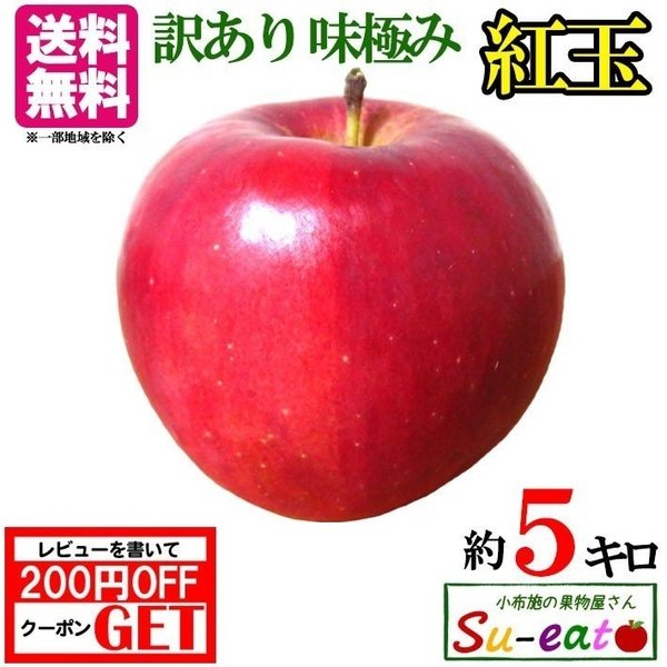 9月下旬〜下旬発送 紅玉 りんご 減農薬 長野県産 約5キロ レビューを書いたら200円クーポン