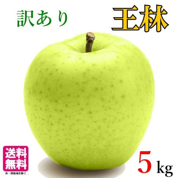 10月下旬発送 訳あり 王林 りんご 減農薬 長野県産 5キロ レビュー書いたら200円クーポン