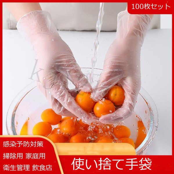 使い捨て手袋100枚セットゴムニトリルグローブニトリル手袋パウダーフリー弾力良い掃除用感染予防対策衛生管理家庭用男女兼用飲食店
