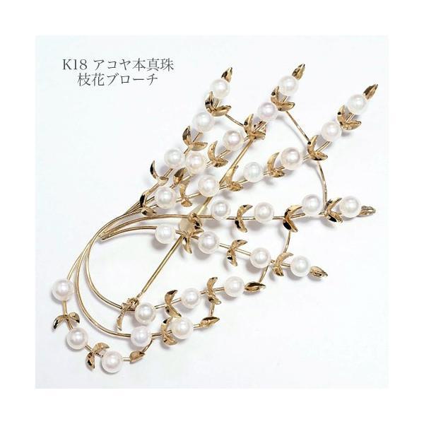 K18 アコヤ本真珠ベビーパール 枝花ブローチ パール 18k