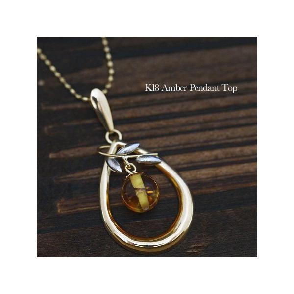 K18 バルト海産 天然琥珀 ティアドロップ ペンダントトップ 18金 ゴールド 天然石 アンティーク レディース