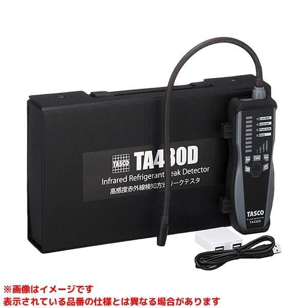【TA430D (347074)】 《KJK》 イチネンTASCO 新冷媒・従来冷媒対応型リークテスタ ωο0