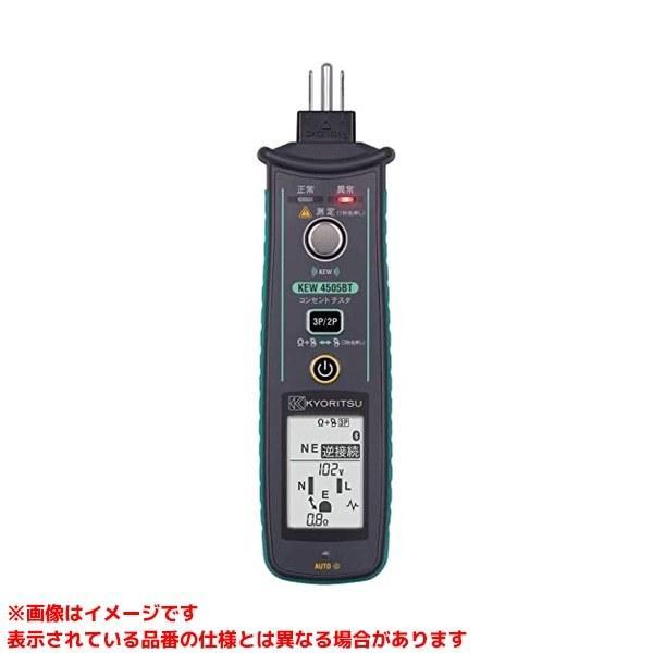 【KEW 4505BT (536804)】 《KJK》 共立電気計器 コンセントテスタ(Bluetooth搭載) ωο0