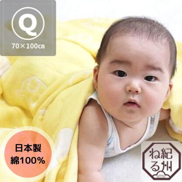 ガーゼケット三河木綿6重ガーゼケット日本製ベビーサイズぞうさん柄クォーターサイズ赤ちゃん