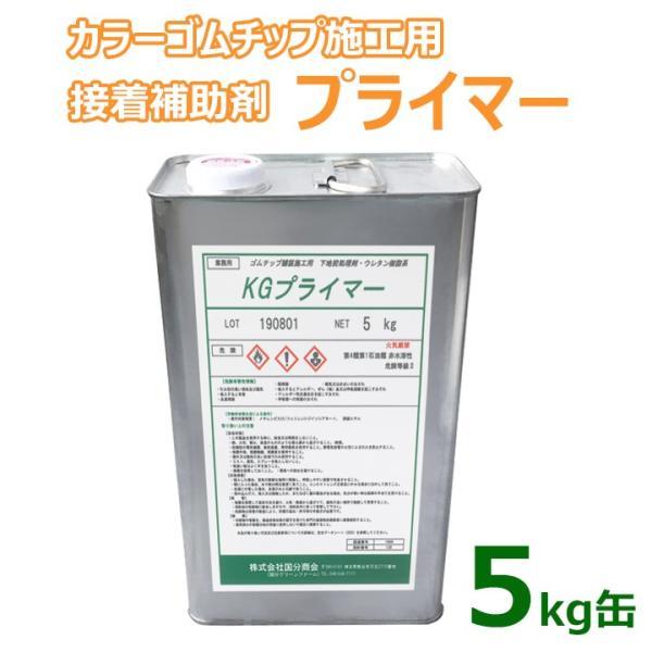 ゴムチップ舗装 ゴムチップ用接着剤 舗装材 下地剤 KGプライマー(5kg缶) 約25平米分 アスファルトやコンクリート下地に使用