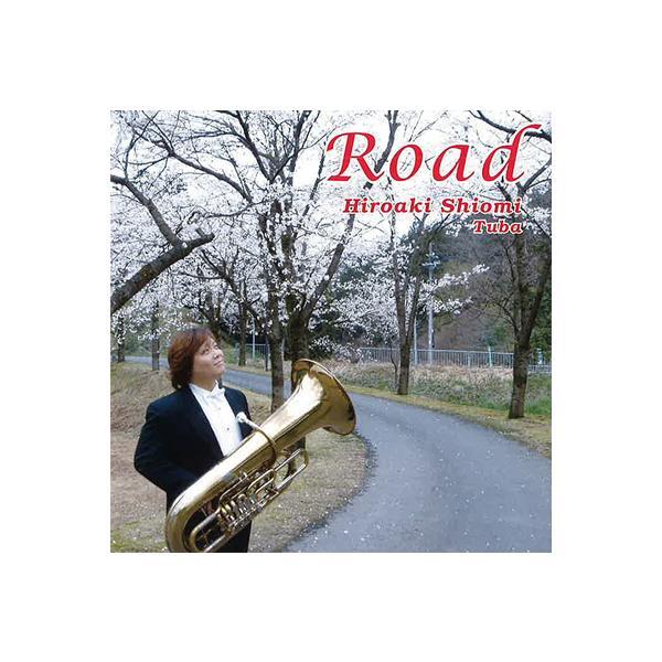 CD/チューバ 潮見 裕章「Road」