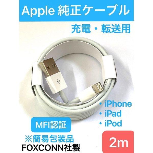 ライトニングケーブル バルク 2m 1個 USB 充電 転送 iPhone X アイフォン アイフォーン iPad iPod Lightning Apple|kksshop