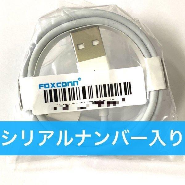 ライトニングケーブル バルク 2m 1個 USB 充電 転送 iPhone X アイフォン アイフォーン iPad iPod Lightning Apple|kksshop|05