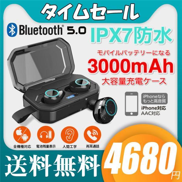 3000mA大容量 ワイヤレス イヤホン Bluetooth 5.0 両耳 片耳 コードレスイヤホン 高音質 ワイヤレスイヤホン スポーツ モバイルバッテリー 音量調整 防水 klmale