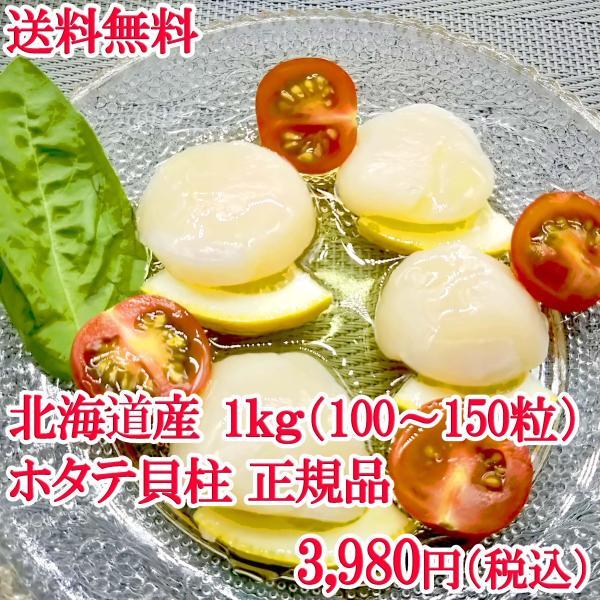 送料無料(ほたて 帆立 ホタテ)北海道産 ホタテ貝柱 約100〜150粒 たっぷり 1kg 正規品