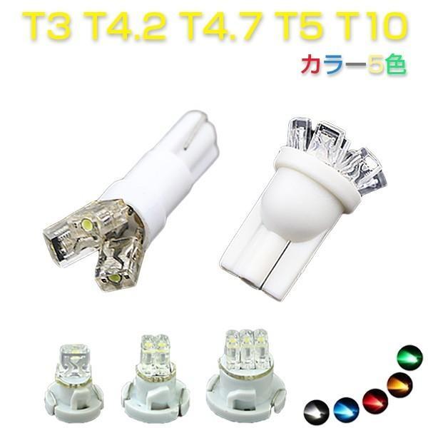 メーター球、インジケーター、エアコンパネル LED T3 T4.2 T4.7 T5 T10 5色 2個セット 1ヶ月保証 K&M
