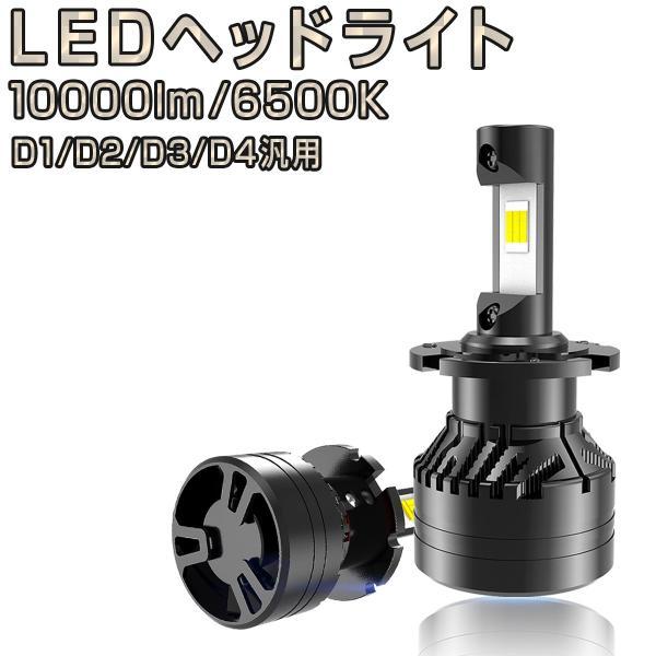 LED 6500K(車検対応) 10000ルーメン ヘッドライト フォグランプ LED D2C D2R D2S D4C D4R D4S D1C D1R D1S D3C D3R D3S 12V 24V 2個入り 1年保証
