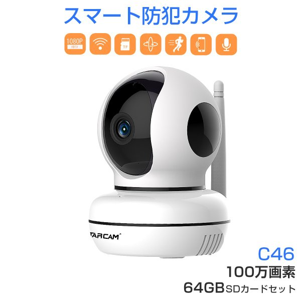 防犯カメラ C46 SDカード64GBセット Vstarcam 100万画素 ONVIF対応 ベビーカメラ 無線 WIFI 屋内用 監視 ネットワーク IP カメラ PSE 技適 在庫処分1ヶ月保証