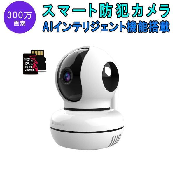 防犯カメラ C46S SDカード128GBセット Vstarcam 2K 1080p 200万画素 ONVIF対応 ベビーカメラ 無線 WIFI 監視 IP カメラ PSE 技適 6ヶ月保証