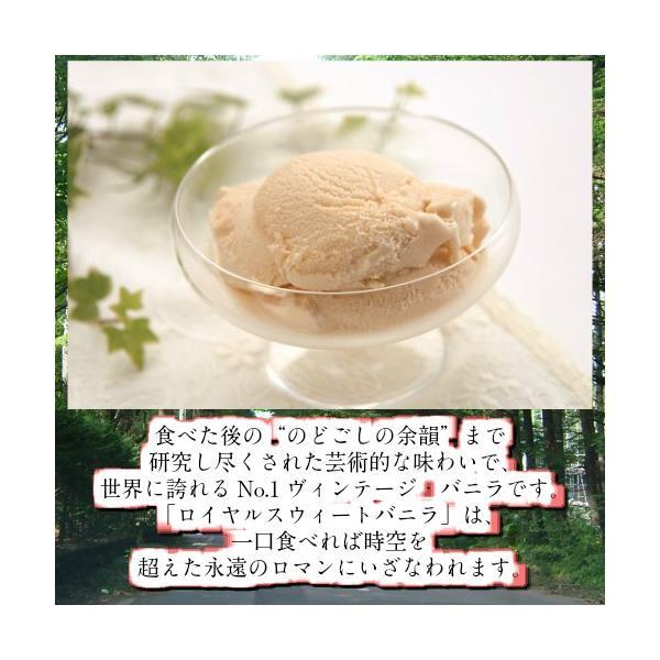 【伝説のバニラ】ロイヤルスウィートバニラアイス8個セット(110ml)【アイスギフト】|kminoriya|02