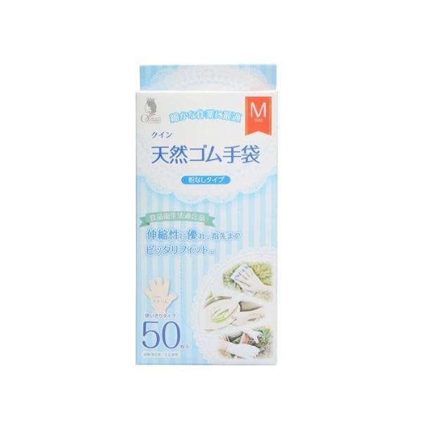 宇都宮製作 クイン 天然ゴム手袋 Mサイズ 50枚入 粉なしタイプ