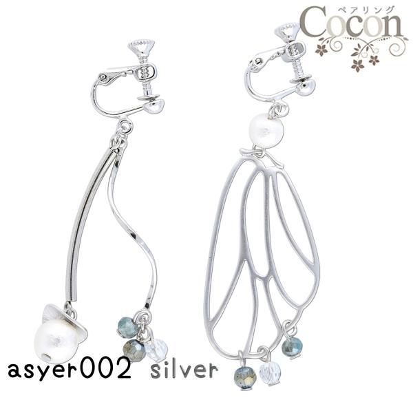 [ココン] Cocon 指輪 アシンメトリー イヤリング asyer002-silver  [左右非対称]