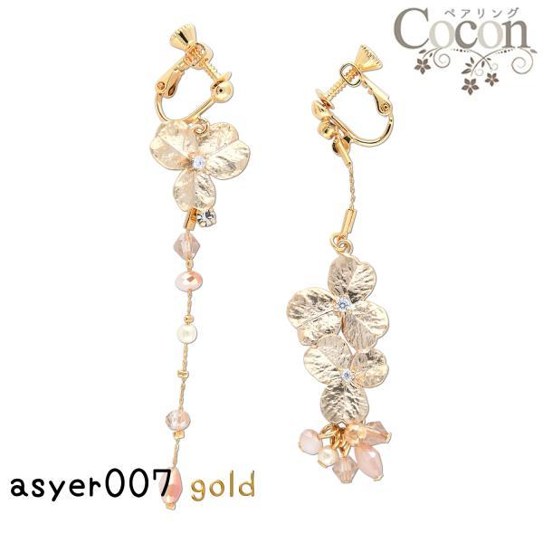 [ココン] Cocon 指輪 アシンメトリー イヤリング asyer007-gold  [左右非対称]