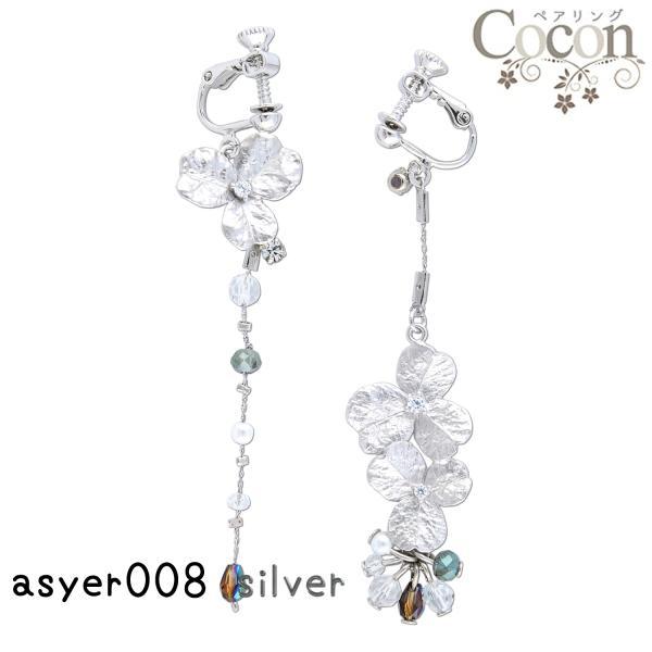 [ココン] Cocon 指輪 アシンメトリー イヤリング asyer008-silver  [左右非対称]