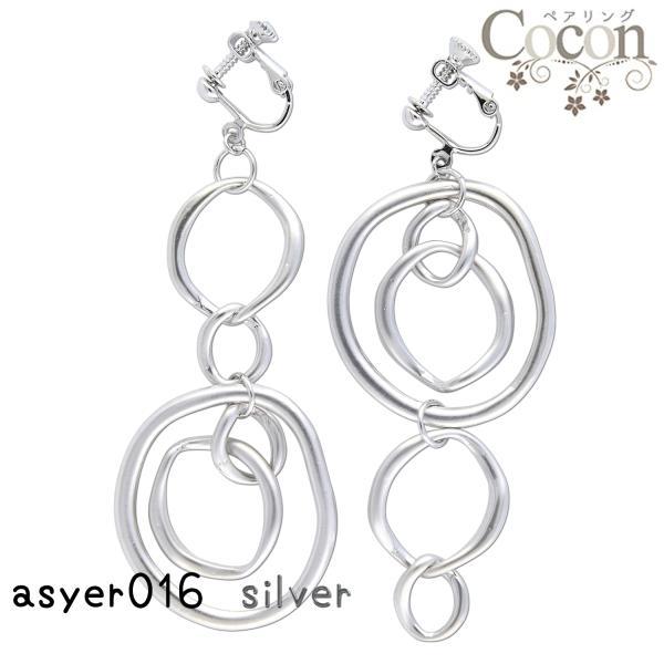 [ココン] Cocon 指輪 アシンメトリー イヤリング asyer016-silver  [左右非対称]