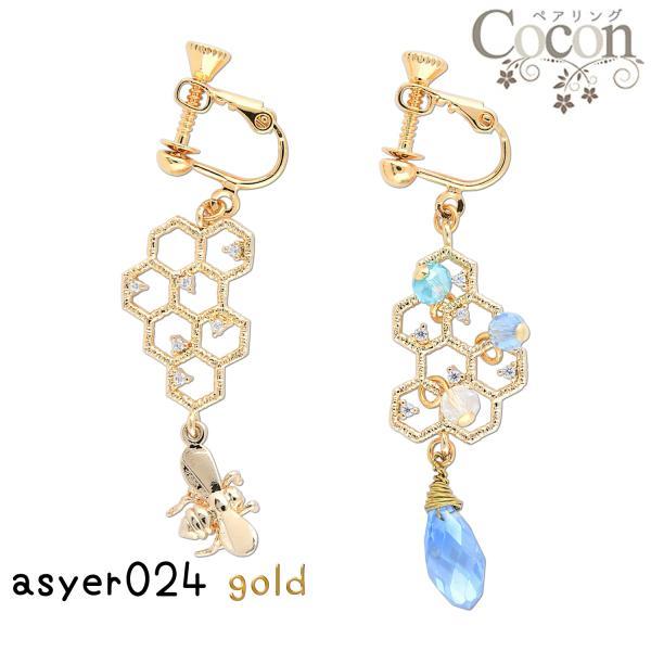 [ココン] Cocon 指輪 アシンメトリー イヤリング asyer024-gold  [左右非対称]