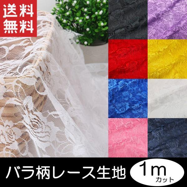 e26bb93ad1f9e バラ柄 レース 生地 幅150cm 1mカット ハンドメイド 材料 素材 衣装 ドレス カーテン 8カラー
