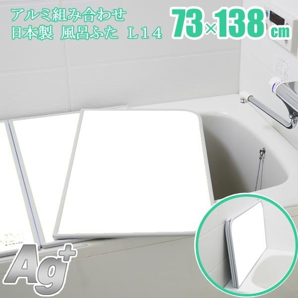 【あすつく】【日本製】 銀の力 抗菌・防カビ 銀イオン Agイオン L14 L−14(実寸73×138) アルミ組み合わせ風呂ふた