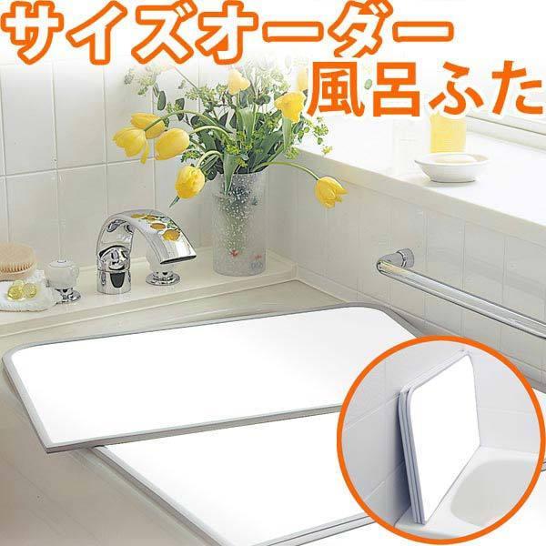 サイズオーダーパネル 風呂ふた 風呂蓋 風呂フタ マイパネル (奥行き81〜85×幅116〜120)(2枚割)抗菌 防カビ 加工 アルミ組み合わせ