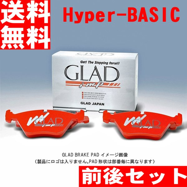 ブレーキパッド 低ダスト M.BENZ ベンツ W176 A180 Sports 176042 GLAD Hyper-BASIC F#308+R#278 前後セット|kn-carlife