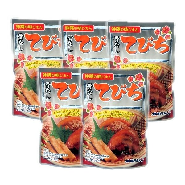 オキハム 沖縄の味じまん 骨なしてびち 165g×5個