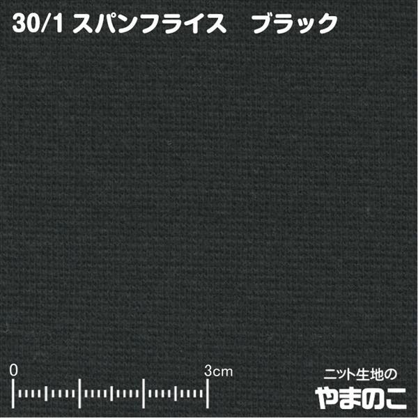 ニット生地 30/-スパンフライス ブラック 「衿、袖口など付属向けストレッチ素材」|knit-yamanokko