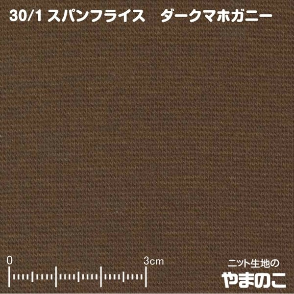 ニット生地 30/-スパンフライス ダークマカボニー 「衿、袖口など付属向けストレッチ素材」|knit-yamanokko