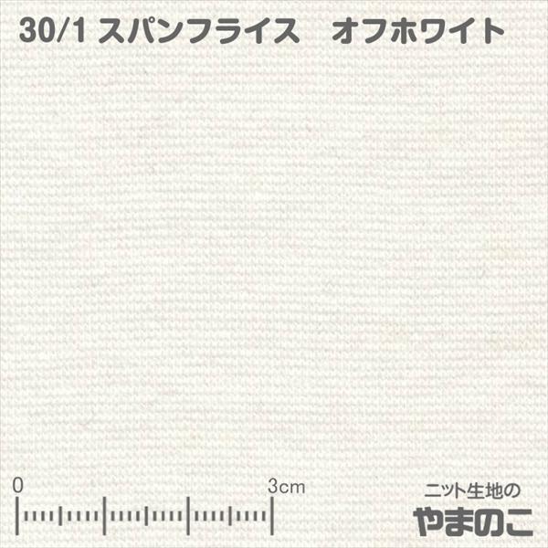 ニット生地 30/-スパンフライス オフホワイト 「衿、袖口など付属向けストレッチ素材」|knit-yamanokko