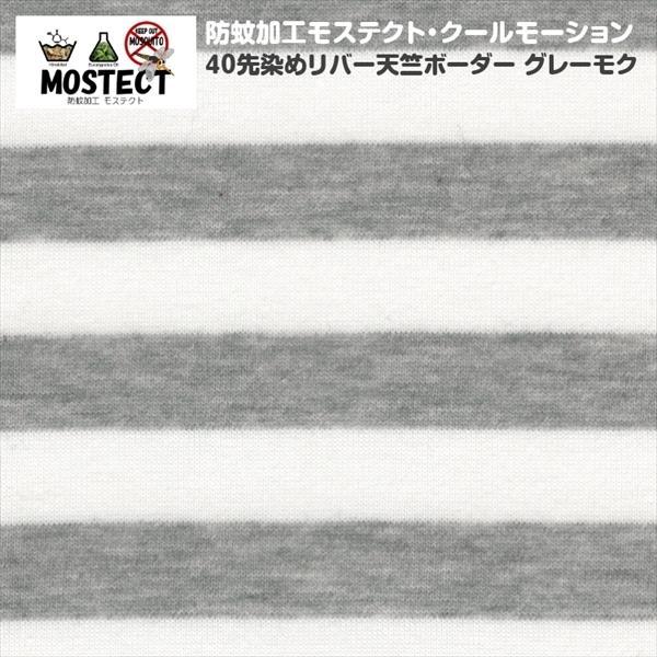 防蚊モステクト・クールモーション 40先染めリバー天竺ボーダー グレーモク ひんやり接触冷感 ニット生地 knit-yamanokko