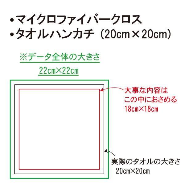 オーダープリント タオルハンカチ 20cm角 吸水性に優れたマイクロファイバー製|knit-yamanokko|02