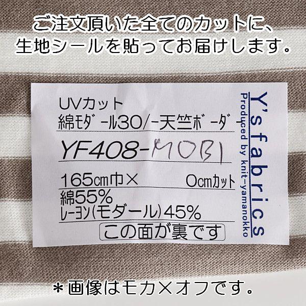 ニット生地 UV加工 綿モダール30天竺ボーダー ネイビー×オフ「UVケア、トップス、インナー向け」 knit-yamanokko 05