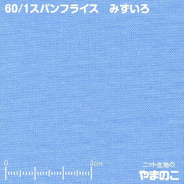ニット生地 60/1スパンフライス みずいろ 春夏素材向けリブ ストレッチ ニット生地|knit-yamanokko