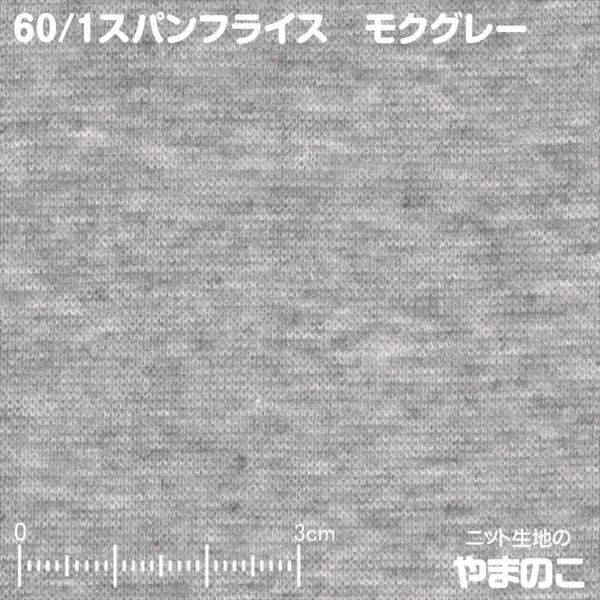 ニット生地60/1スパンフライス モクグレー 春夏素材向けリブ ストレッチ ニット生地|knit-yamanokko