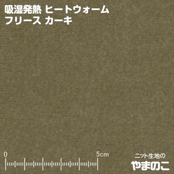 吸湿発熱ヒートウォームフリース カーキ 3.3度上昇!湿気を吸って生地が発熱!発熱するフリース 毛玉防止加工 ニット生地|knit-yamanokko