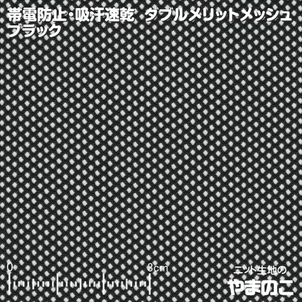 ニット生地 帯電防止・吸汗速乾 ダブルメリットメッシュ ブラック「裏地向け、グッズ向け」 knit-yamanokko