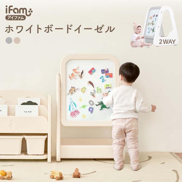 キッズホワイトイーゼルマグネットボードお絵かきボード収納付きおしゃれ子ども子ども部屋子供部屋ifamif88